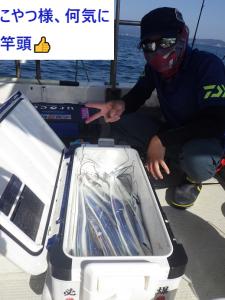 鳴門遊漁船 愛海 太刀魚 タチウオ